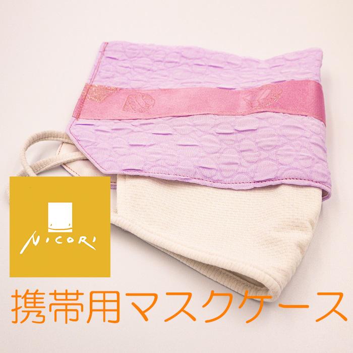 「和」で小粋な布のマスクケース