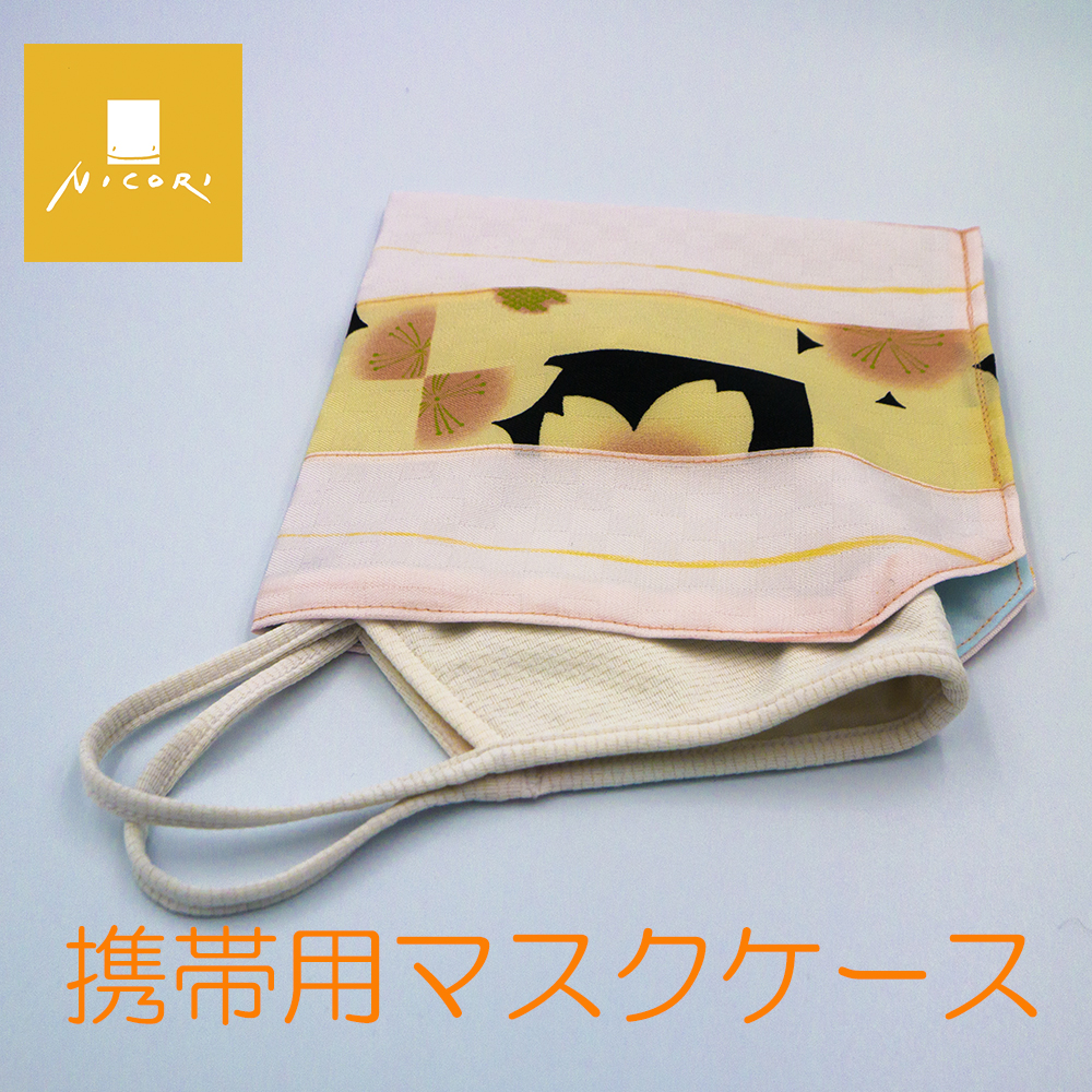 「和」で小粋な布のマスクケース2