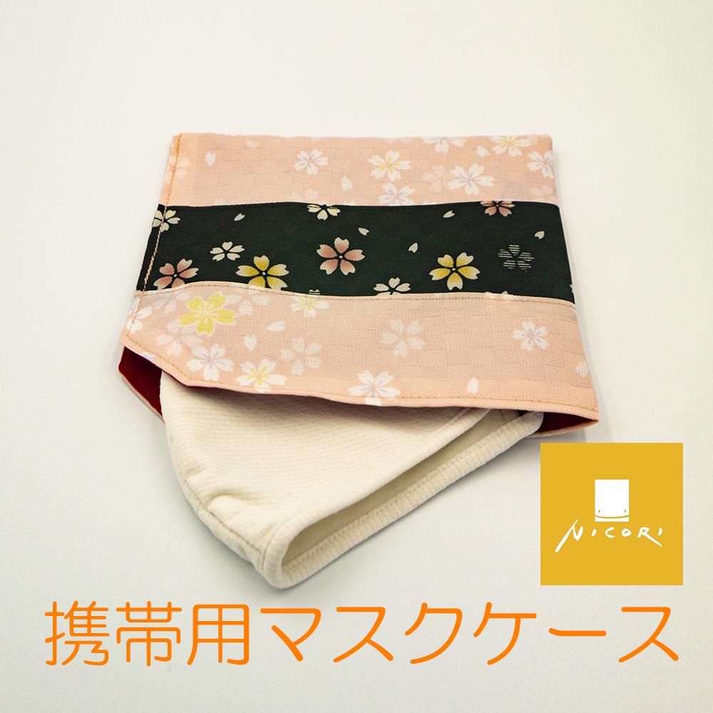 「和」で小粋な布のマスクケース3