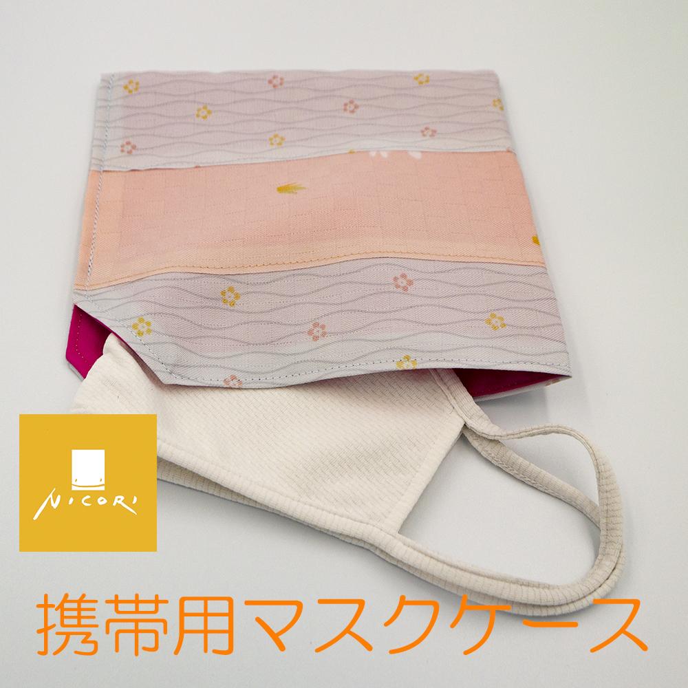 「和」で小粋な布のマスクケース4
